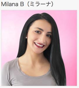 DMM講師ミラーナ