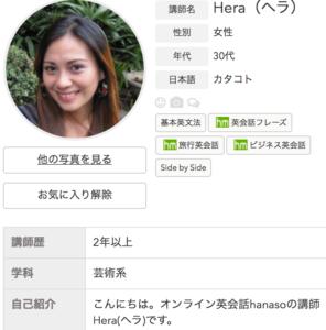hanaso講師02