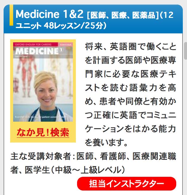 medecine1&2